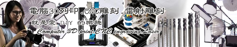 電腦3D列印.CNC雕刻.雷射雕刻(密訓基地)Computer 3D print,CNC engraving,Laser