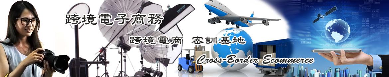 跨境電子商務【跨境電商】密訓基地 Cross-Border Ecommerce
