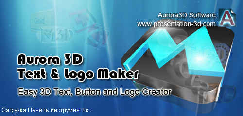 3D文字及標誌製作 Aurora 3D Text & Logo Maker 12.09.26