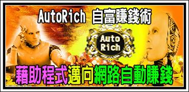 【在這裡!】網路自動賺錢 Auto Rich 自富術