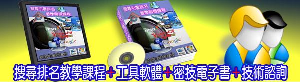 【購物網站架站函授DVD課程】+密技傳授網站+線上技術諮詢