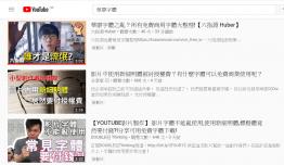 Youtube 頻道經營【華康字體】之亂?所有免費商用字體大整理
