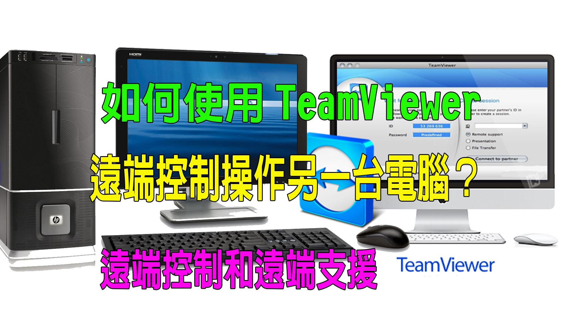 如何使用TeamViewer遠端控制操作另一台電腦?(遠端控制和支援)