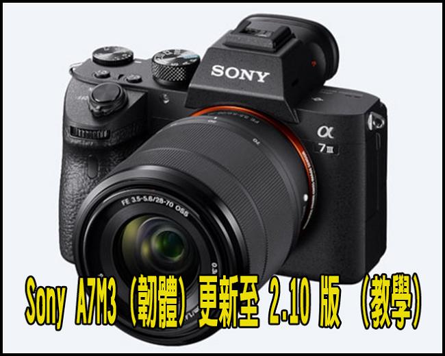 Sony A7M3 (韌體) 更新至 2.10 版 (教學)