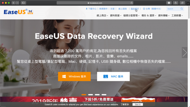 【MacOS 檔案救援恢復】EaseUS Data Recovery Wizard for Mac 11.8 評鑑